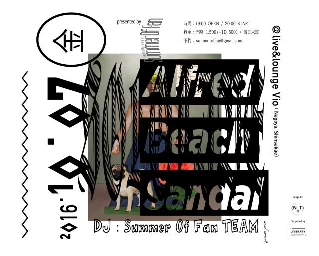 【更新】Alfred Beach Sandalがソロライブツアーへ。名古屋編は、SummerOfFan主催パーティーのゲストとして登場!共演に、てんしんくんが追加。