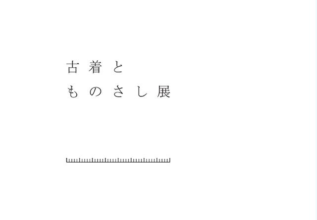 イワタトシ子率いる「used clothes A」をゲストに迎え「古着とものさし展」がUNEVENで開催。