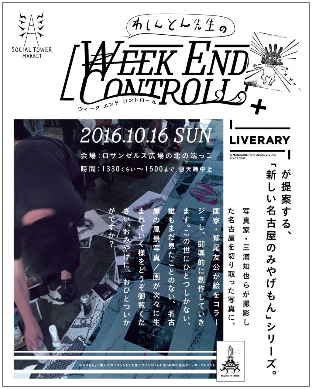 weekend_control_2-01