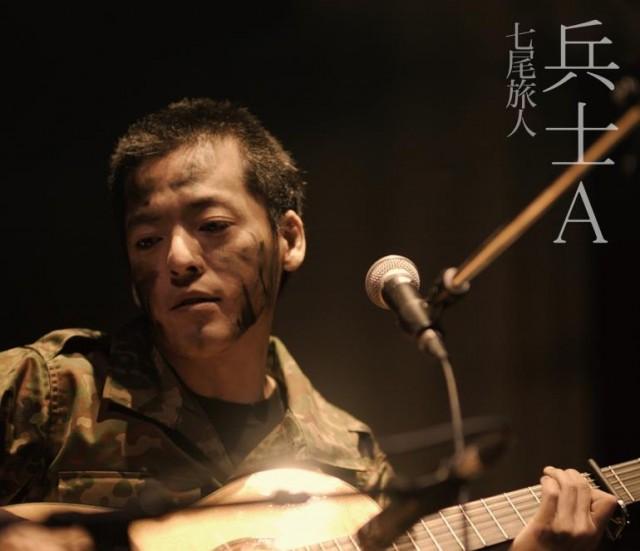 ミュージシャン・七尾旅人が戦死自衛官に扮したライブ映像が映画化!話題の『兵士A』が名古屋で上映。4年ぶりのワンマンライブも!