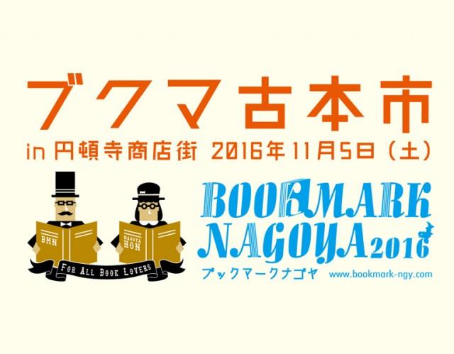 円頓寺商店街を舞台にしたブクマ古本市が今年も開催!出店者も募集中!