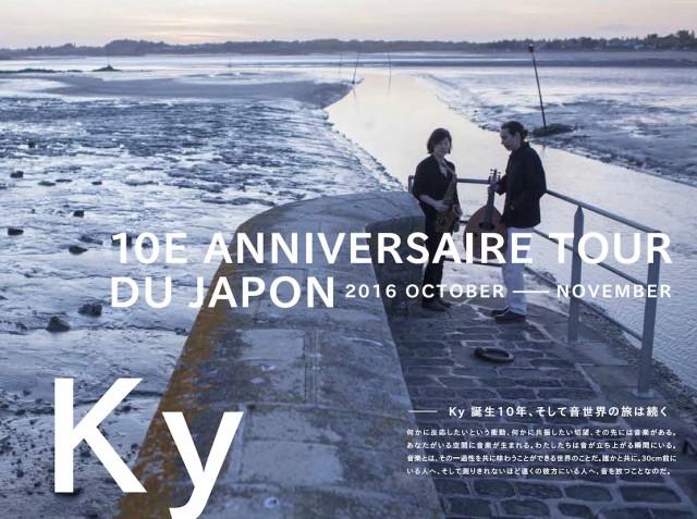 旅する音楽をテーマに仏・日を拠点に活動する「Ky」が周年記念ツアーで名古屋に!