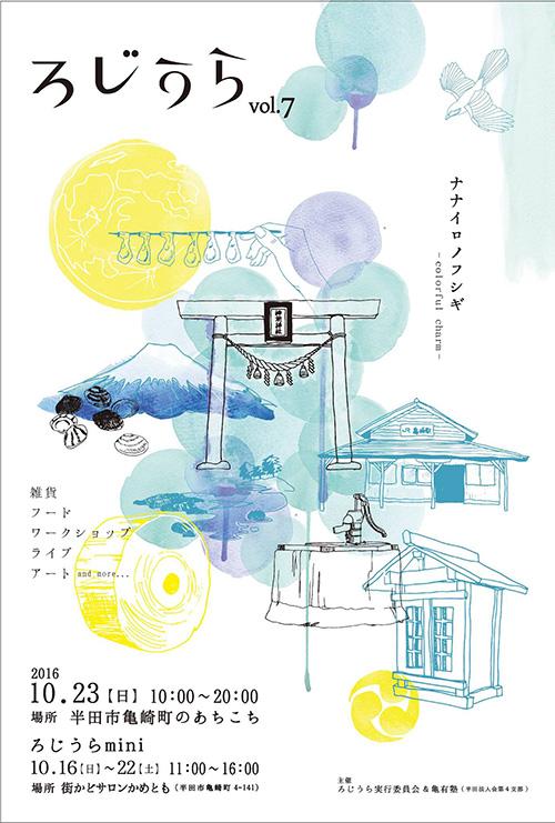 rojiura7_flyer2
