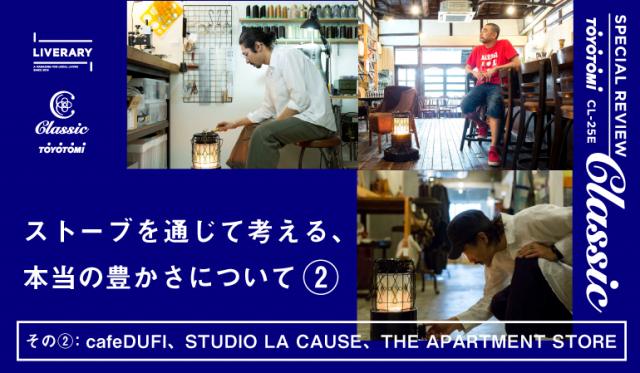 【#LIVERARY_TOYOTOMI 】<br/>古き良き文化を受け継ぎ、新たな価値を創造する。<br/>ストーブを通じて考える、本当の豊かさについて②<br/>Cafe Dufi、STUDIO LA CAUSE、THE APARTMENT STORE