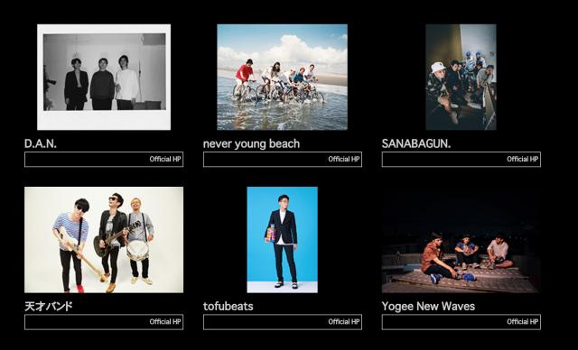 D.A.N.、ネバヤン、ヨギー、SANABAGUN.、天才バンド、tofubeatsがクリスマスイブに名古屋に集結!
