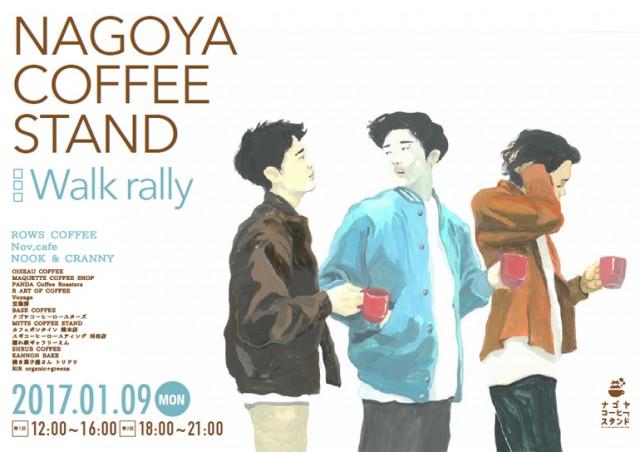 スペシャルティーコーヒーをとことん楽しむ『ナゴヤコーヒースタンド~walk rally~』が開催!