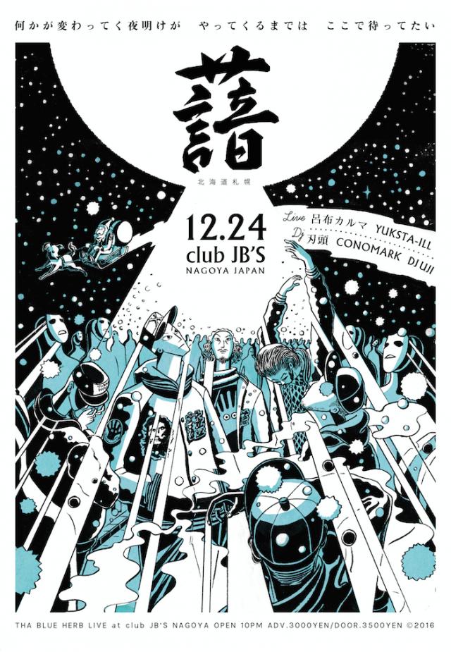 イブは俺等の手の中に…。THA BLUE HERBが名古屋にやって来る!共演に呂布カルマ、YUKSTA-ILL、DJ刃頭ら。