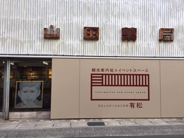 """""""伝統文化と新しさの交わる場所"""" 名古屋・有松に、元薬局跡地などを活用した観光案内所がオープン!職人やアーティストを招いてのワークショップ・イベントも。"""
