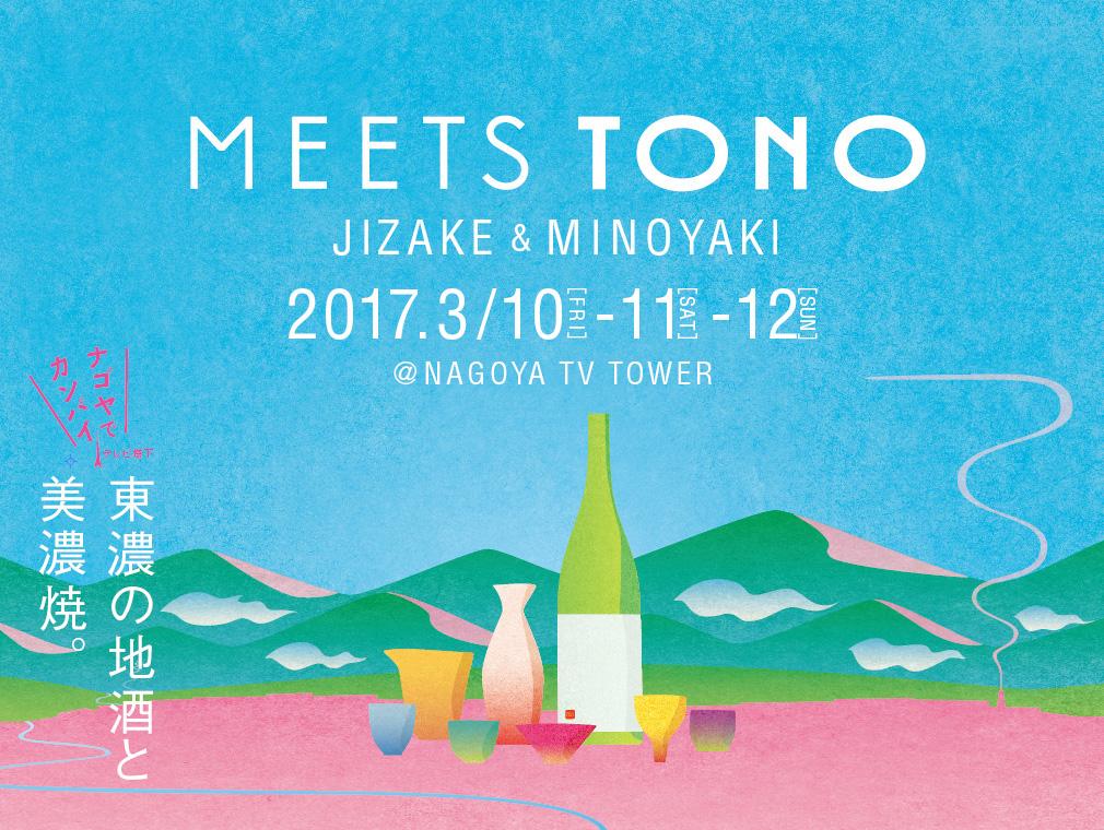MEETS_TONO_PRvisual