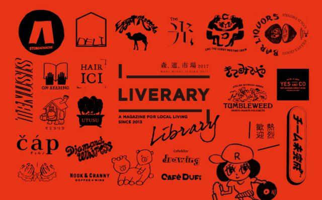 編集部セレクトによる、ローカル/カルチャー的ショップが森道市場に集結!<br/>大橋裕之、STOMACHACHE.、チーム未完成、DELI、The光、TENUSISら全22店。