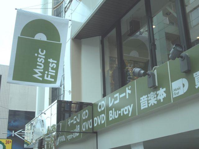 名古屋・栄の中古レコード/CDショップ「Music First」が、矢場町に移転&リニューアルオープン!