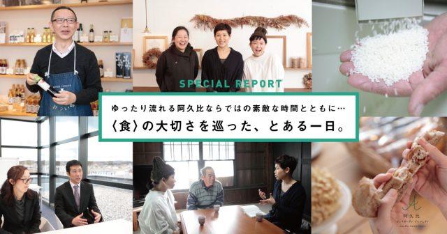 【SPECIAL REPORT】<br/>ゆったり流れる阿久比ならではの素敵な時間とともに…<br/>〈食〉の大切さを巡った、とある一日。