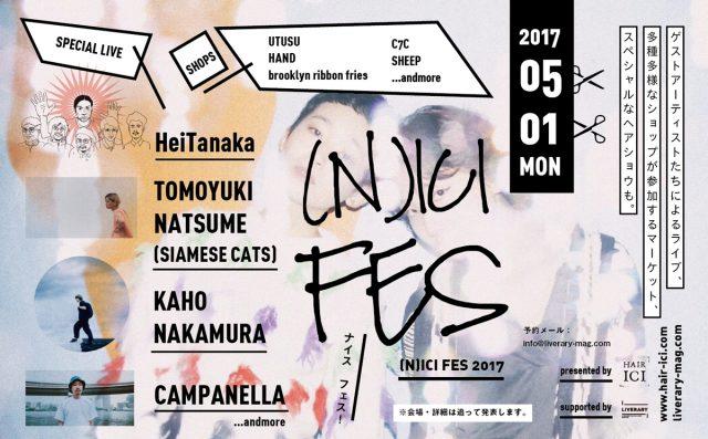 シャムキャッツ・夏目知幸、HeiTanaka、Campanella、中村佳穂ら出演!ライブ×マーケット×ヘアショウのスペシャルイベント「(N)ICI FES」開催。