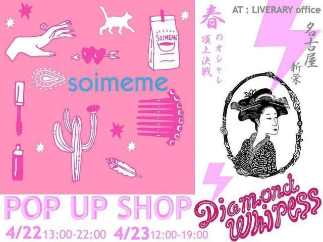 福岡より人気アクセサリーブランド・soimemeをゲストに迎え、DIAMOND WHIPESS企画「春のオシャレ頂上決戦」開催。フード出店、トーク、DJもあり。