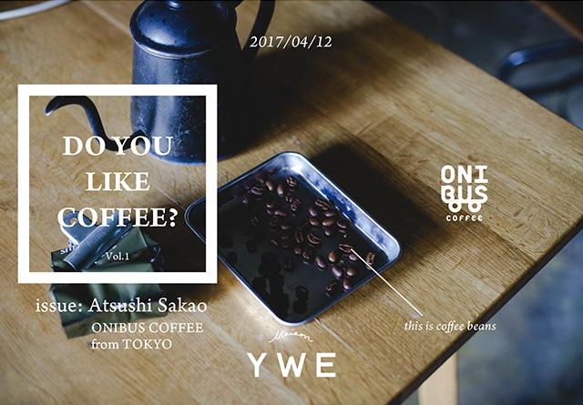 Maison YWE 主催、ONIBUS COFFEE 坂尾篤史とコーヒーについて深くじっくり学ぶワークショップが開催。