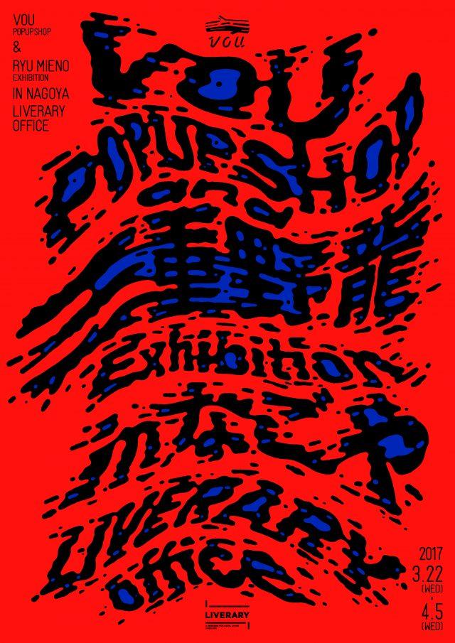 京都発、話題のセレクトショップ・VOU、気鋭のグラフィックデザイナー・三重野龍がLIVERARYofficeに登場。