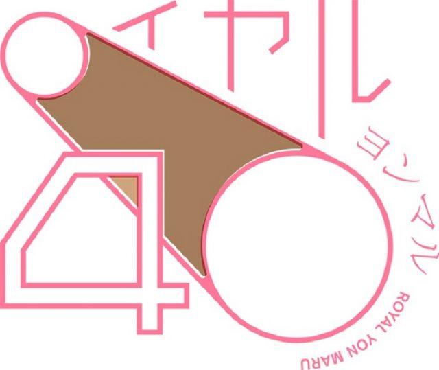 岐阜・柳ヶ瀬に新たな風。築40年の商業ビルがショップ/アトリエスペース「ロイヤル40」としてリニューアル。出店テナントを募集中!