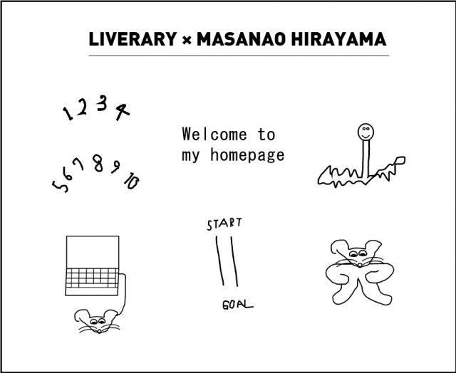 【#LIVERARY_library in #森道市場 2017】<br/> 大橋裕之、HIMAA とのコラボグッズ発売!<br/>平山昌尚のLINEインタビューも公開。