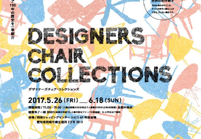 総展示数300点以上!トーネット、マッキントッシュ、コルビジェ、安藤忠雄など不朽の名作チェアが岡崎シビコに大集合。。