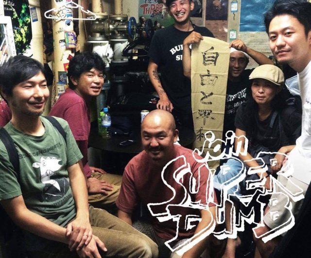 東京・町田発ハードコア・ダブバンド、SUPER DUMBが2年ぶりの来名。共演にHARDCORE DUDE、竹取物語、のうしんとう、SOCIAL PORKS、ENIKABOWIZ。