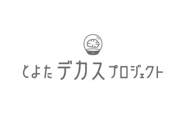 豊田市内の施設を利活用したアートプロジェクトを支援する「とよたデカスプロジェクト」主催の講演会が開催。武部敬俊(LIVERARY)、山城大督(美術家・映像ディレクター)が登場。
