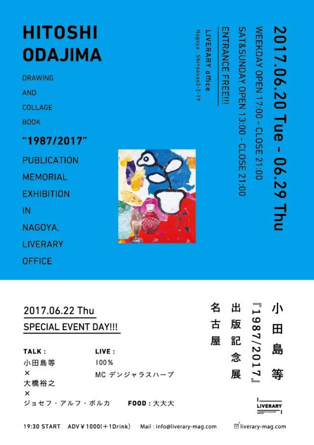 小田島等の画集『1987/2017』刊行記念展、名古屋へ巡回。小田島等×大橋裕之×ジョセフ・アルフ・ポルカによるトークショウや100%、MCデンジャラスハーブによるライブも!