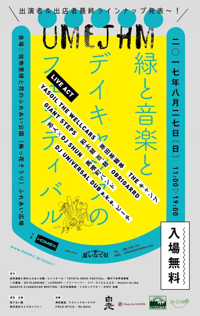 愛知・知多市の梅の名所にて、緑と音楽の入場無料フェス開催!志人×DJ SHUN、馬喰町バンド、OBRIGARRD、原田茶飯事ら9組が出演。