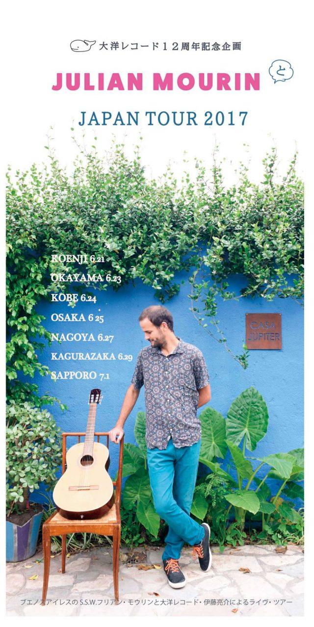 ブエノス・アイレスのSSW、フリアン・モウリン待望の初来日。名古屋公演はCafeDufiにて開催。