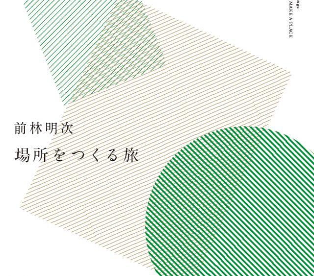 詩人・管啓次郎、身体論者・小林昌廣、サウンドアーティスト・前林明次によるトークイベントが開催。