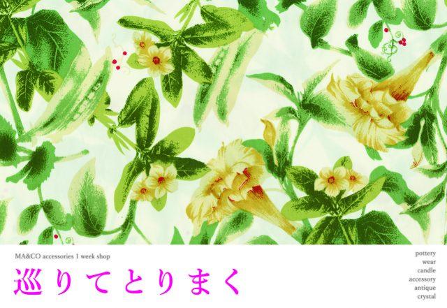 アクセサリー作家・MA&CO主催の期間限定ショップ「巡りてとりまく」が、名古屋・千代田のギャラリースペース・SOMEtに登場。