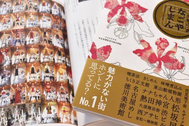 「名古屋は魅力のないまち」論争に終止符。名古屋ネタライター・大竹敏之の新著『なごやじまん』発売。トークイベントも続々!