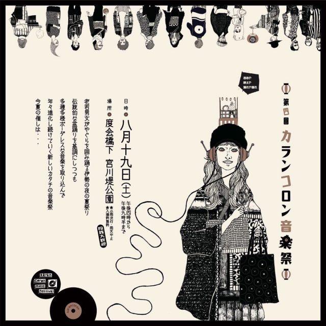 三重県・伊勢で入場無料のフェス「第4回カランコロン音楽祭」開催。GEZAN、踊ってばかりの国、やけのはら、夜のストレンジャーズら8組出演。地元飲食店が約40店舗出店!