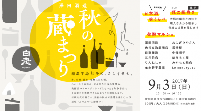 週末は酒どころ・常滑の酒蔵を満喫。老舗「澤田酒造」にて酒好きにはたまらないイベントが開催。