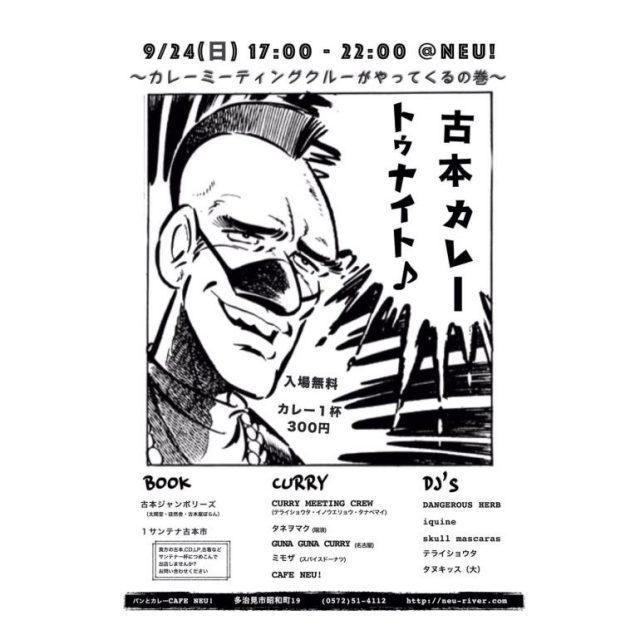 多治見の人気カレー店・CAFE NEU!にて、古本とカレーと音楽のイベントが開催。名古屋からはカレーミーティングクルーが参戦!