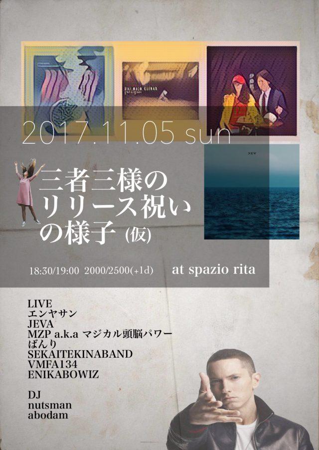エンヤサン、JEVA、MZP a.k.a マジカル頭脳パワーによるトリプルリリースパーティー開催。共演には、SEKAITEKINABAND、ばんり、nutsmanらが登場。