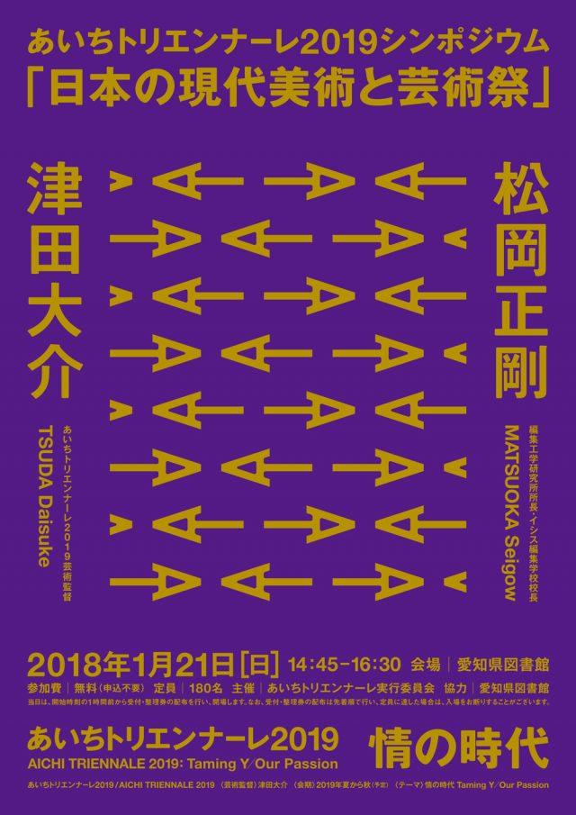 ジャーナリスト・津田大介と編集工学研究所所長・松岡正剛が対談!「あいちトリエンナーレ2019」について語り合うシンポジウムが開催。