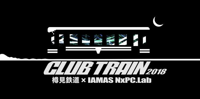 土佐信道(明和電機)× IAMAS NxPC.Lab出演。列車内音楽イベント「CLUB TRAIN2018」が岐阜・大垣駅より出発進行!