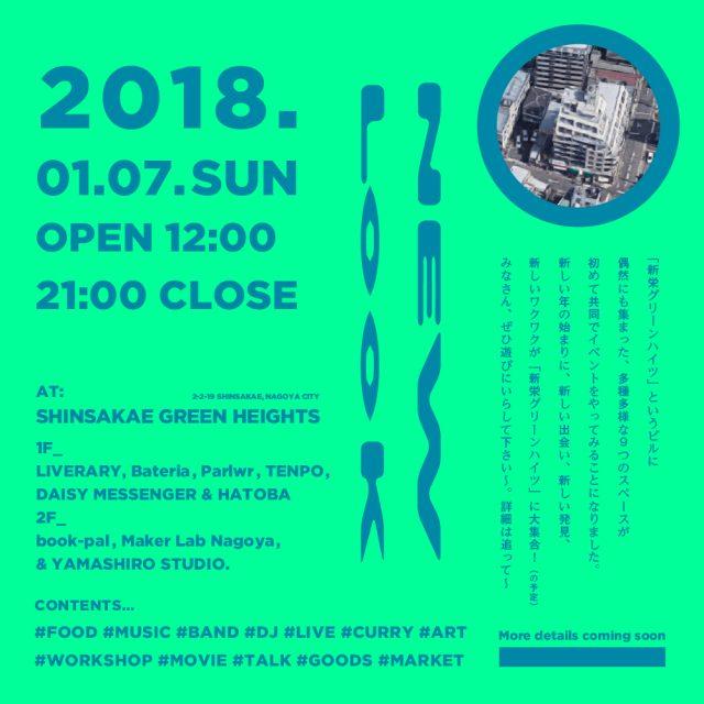 新栄グリーンハイツに入居する9スペースが合同新春イベントを開催。マーケットにワークショップ、ライブ、カレーミーティング、山下陽光によるトークショウなど盛りだくさん!