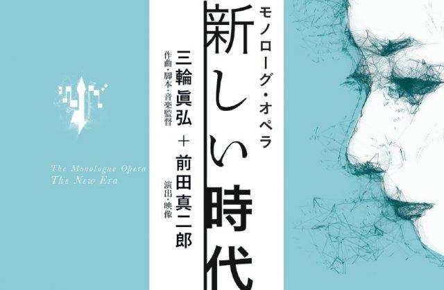 地下鉄サリン事件、神戸連続児童殺傷事件などを題材に創られた、三輪眞弘+前田真二郎によるモノローグ・オペラ『新しい時代』が上演!