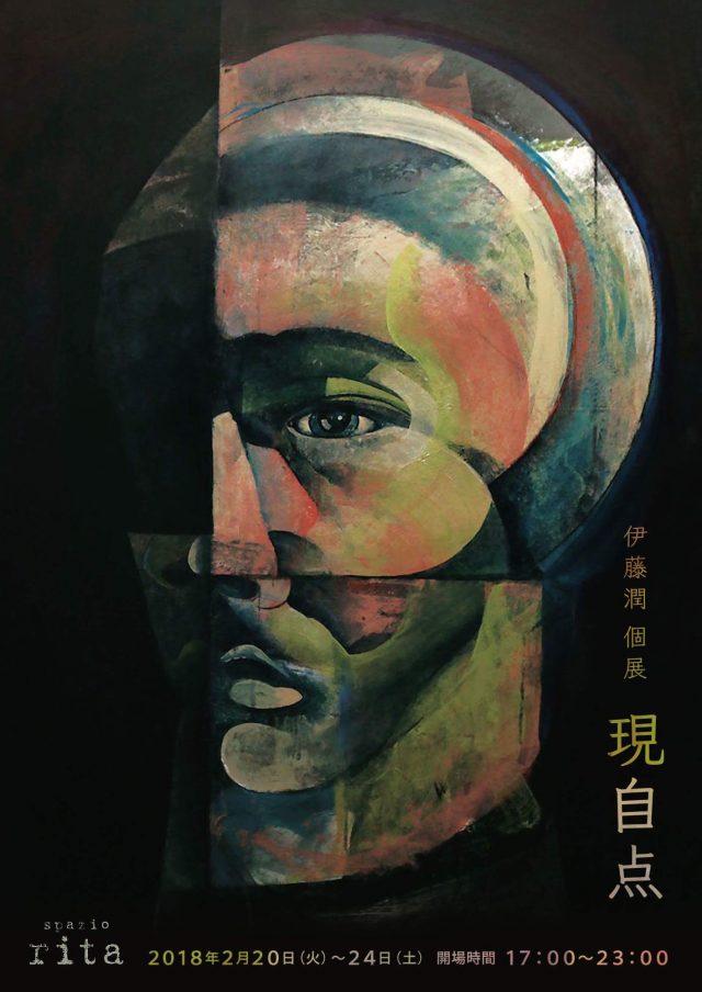 コラージュ的な画法を取り入れた美術作家・伊藤潤による個展「現自点」が開催。hotaru(ex.salmonella)によるライブも。