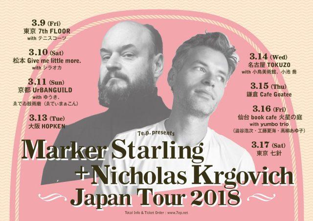 注目のカナダ出身アーティスト・Marker Starling、Nicholas Krgovich両名がカップリング・ジャパンツアーへ。名古屋公演は小鳥美術館、小池喬が共演。