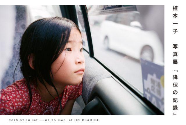写真家、そして懸命な日常を綴る文筆家として、多くの人の心を揺さぶる、植本一子による写真展が開催。