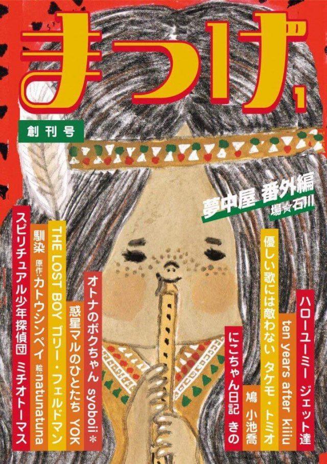 小池喬(シラオカ)、ジェット達らが漫画を寄稿した新創刊の少女漫画雑誌『まつげ』出版記念展と、洋食居酒屋・ie gorico4周年記念イベントがコラボ。