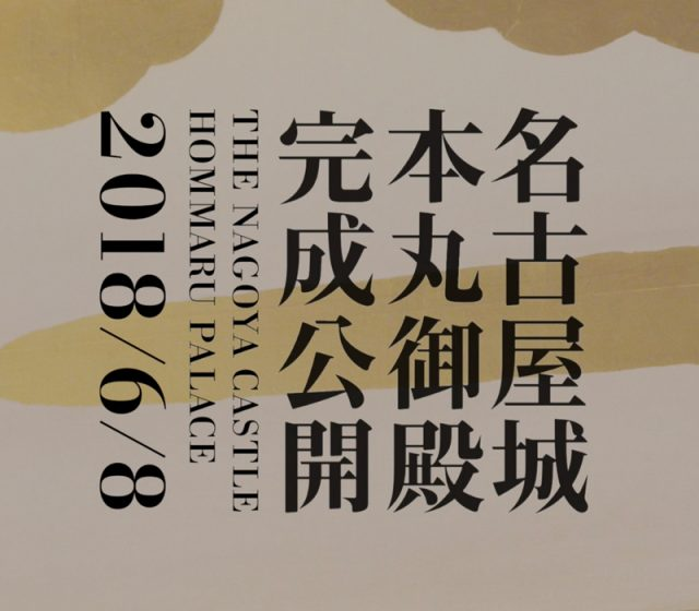 「名古屋城本丸御殿」完成公開に向けたトレーラームービーを発表!手掛けたのは、美術家・山城大督と音楽家・蓮沼執太。