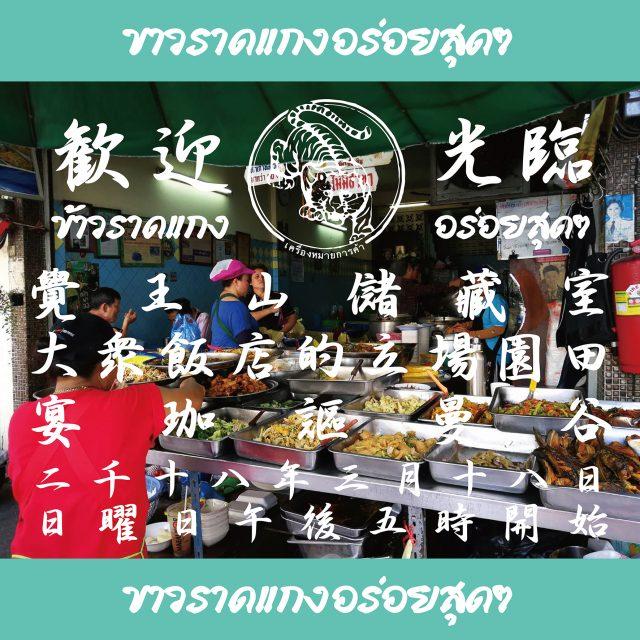"""""""カオラートゲーン""""って知ってる?KAKUOZAN LARDER、スタンドそのだ、YANGGAOによるトリプルコラボイベントが開催決定!"""