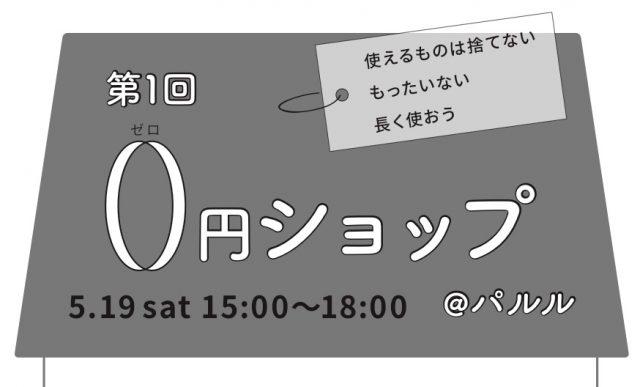 商品、全部タダ!?実験的マーケットイベント「0円ショップ」が新栄・パルルにて開催。
