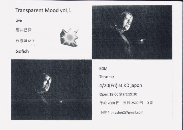 名古屋拠点の電子音楽家・Thrushez(kamitani)による自主企画第一弾は、酒井己詳、Gofish、石原ヨシトの弾き語り3組。