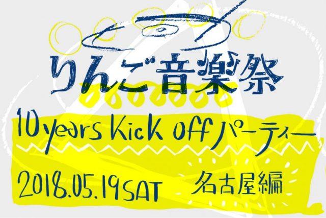 WONK、ハバナイ、唾奇 × Sweet William、MONO NO AWARE、呂布、Campanellaら出演。長野のフェス「りんご音楽祭」の10周年キックオフパーティーが名古屋で開催。