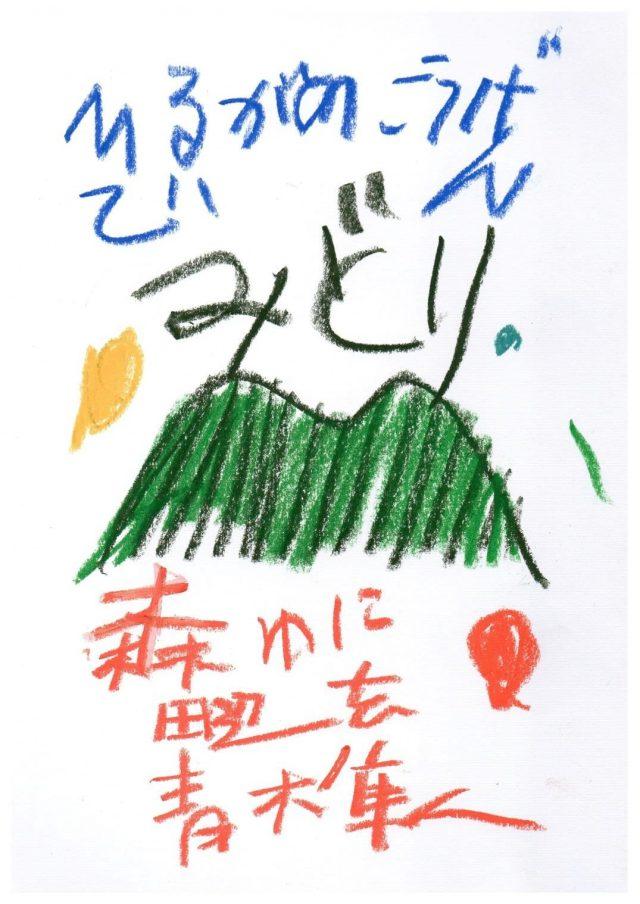 森ゆに、青木隼人、田辺玄による『みどり』の音楽会が、ひるがの高原で開催。