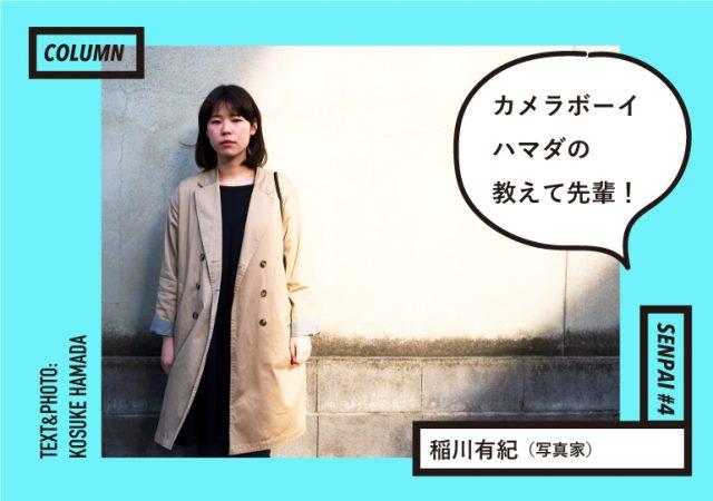 カメラボーイ・ハマダの教えて先輩!<br> vol.4 稲川有紀(写真家)